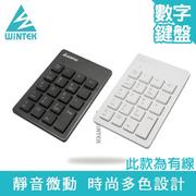 [TAITRA] Wintek TK90 สีดำ / สีขาว แป้นพิมพ์ตัวเลขนางฟ้าเล็ก