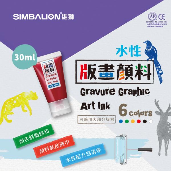 [TAITRA] Simbalion - หมึกพิมพ์ เบสน้ำ - 30มล (6 สี/เซต)