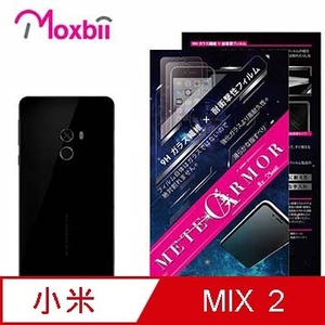 (Moxbii)Moxbii Millet Mix 2 Space Shield 9H Impact Back Protection (Uncommon)