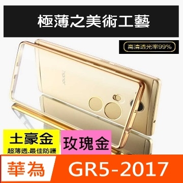 ? TOP treasure shell home ? For: Huawei GR5 2017 high-permeability thin TPU soft protective shell (plating Phnom Penh series)