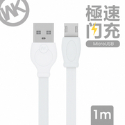 [WK แบรนด์แฟชั่นฮ่องกง] ชุดชาร์จเร็วพิเศษ 1M สายชาร์จ Micro-USB / WDC 023-WTM1