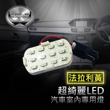 (GSQUARE)【GSQUARE】 ultra-beautiful Ferrari yellow LED automotive interior lights