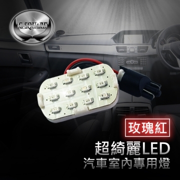 (GSQUARE)[GSQUARE] ultra-beautiful rose red LED automotive interior lights