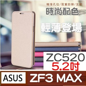 (TOP寶殼家)★ TOP treasure shell home ★ For: ASUS ZF3 MAX (ZC520TL) rollover protective shell - lightweight and durable fashion