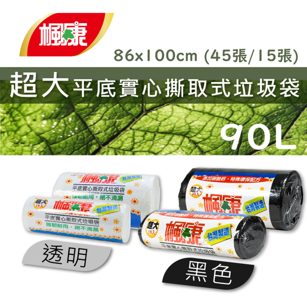 [TAITRA] Finking Tear-Type Eco-friendly Very Large Garbage Bags (Transparent / 45 Pieces / 86X100cm)
