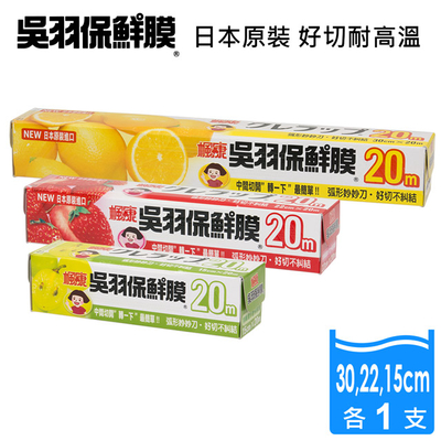 [TAITRA] FengKang Wu Yu Cling Film 3 Pieces (Large 30cm + Medium 22cm + Small 15cm)