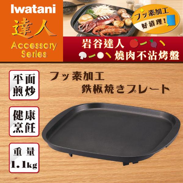 (Iwatani) [ญี่ปุ่น] Iwatani Iwatani Daren nonstick สี่เหลี่ยมย่างกระทะแบนขนาดใหญ่