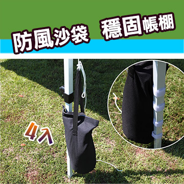 [TAITRA] 【SOLAR】Cooking Tent Accessories - Windproof Appropriative Load Sandbag (x4)