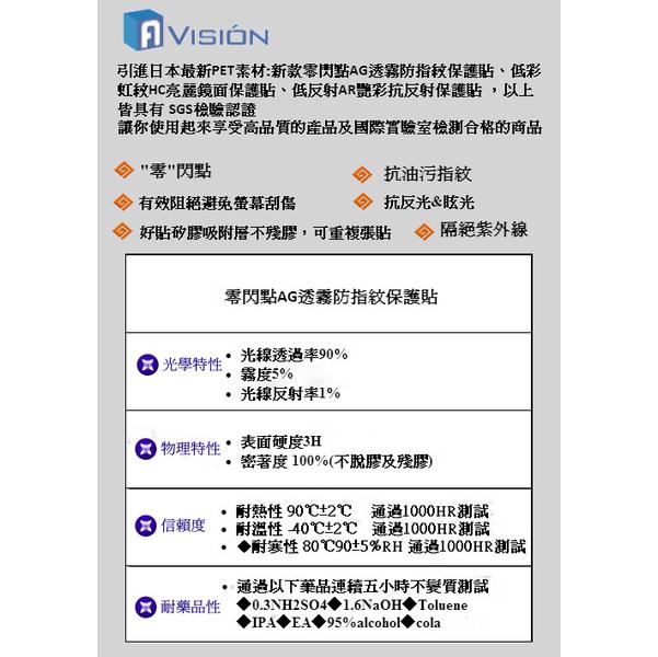 A-VISION AG through the fog anti fingerprint Protector 16.4 inch (SONY)