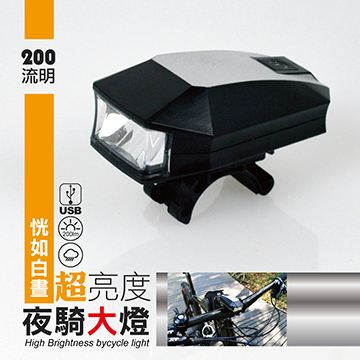 (S-SUN)USB 200 lumens super bright headlights riding