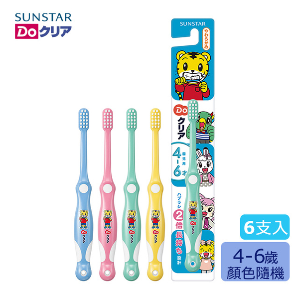 (SUNSTAR)Three Crociere tiger children 4-6 years old toothbrush into 6 groups