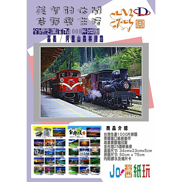 [TAITRA] DC-puzzle The Beauty of Taiwan, 1000 Piece Puzzle- Chiayi / Alishan Forest Railway
