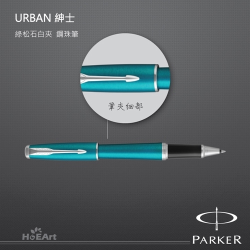 (PARKER)PARKER Parker URBAN gentleman turquoise white clip ball pen