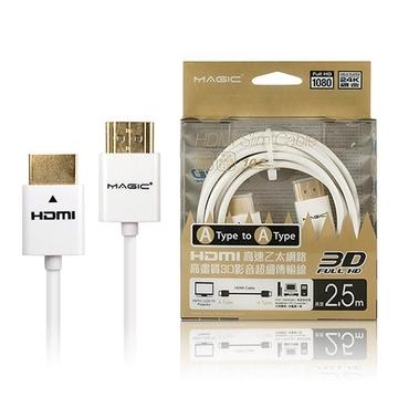 (MAGIC)MAGIC HDMI A male -A public high-definition 3D video version 1.4 superfine transmission line -2.5M