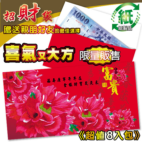 [TAITRA] HFPWP Paper Bag Red Rich - Good Fortune Red Edition 99-F (3 Packs) (8 Per Pack)