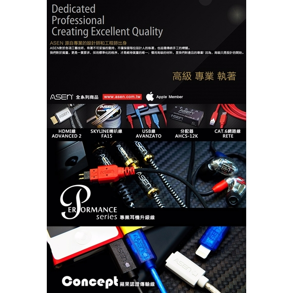 (ASEN)ASEN PERFORMANCE Headphone Upgrade Cable (SR35-CMP) -1.2M