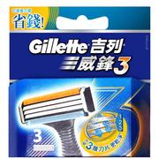 ใบมีดโกน Gillette Blue3 สามชั้น (3 ชิ้น)