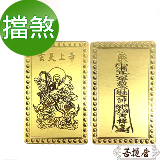 [TAITRA] [Puttiju] Xuanwu God Evil Warding Safety Protection Spell Card (Warding Spell On The Back)