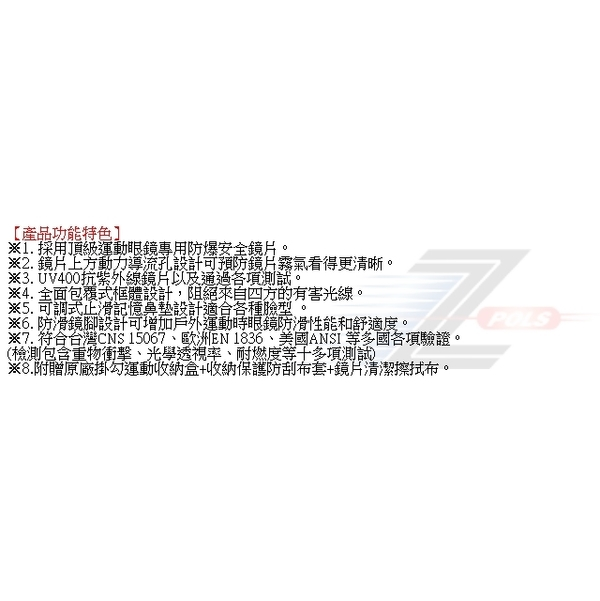 (Z-POLS)[Depending Ding Z-POLS new generation of three generations of top sports section] TR space elastic fibers coated lightweight materials designe