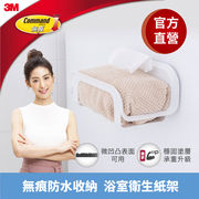 (3M)3M Seamless bathroom storage - extraction toilet paper storage shelf