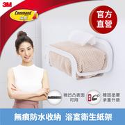 (3M) seemless - ชั้นวางกล่องกระดาษทิชชู
