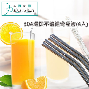 Time Leisure Products certified free SGS 304 stainless steel bent into the suction pipe 4 to send special cleaning brush