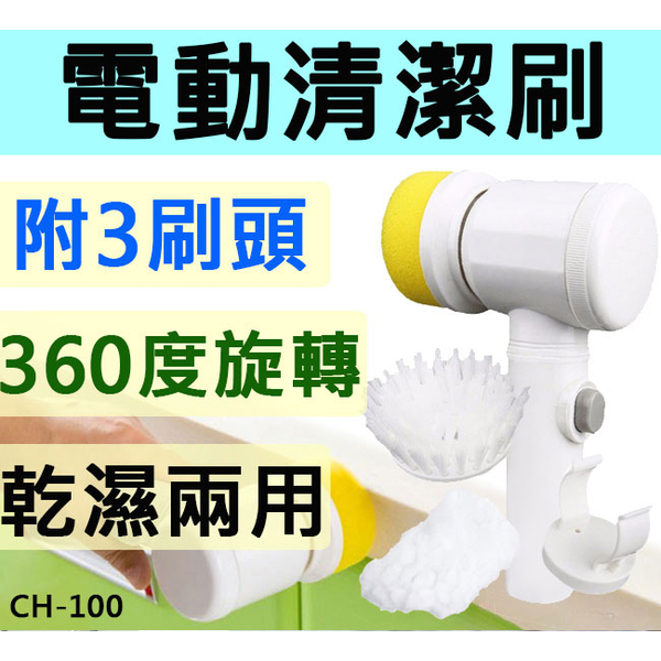[TAITRA] Convenience Club- Electric Cleaning Brush Wet And Dry Double-Use