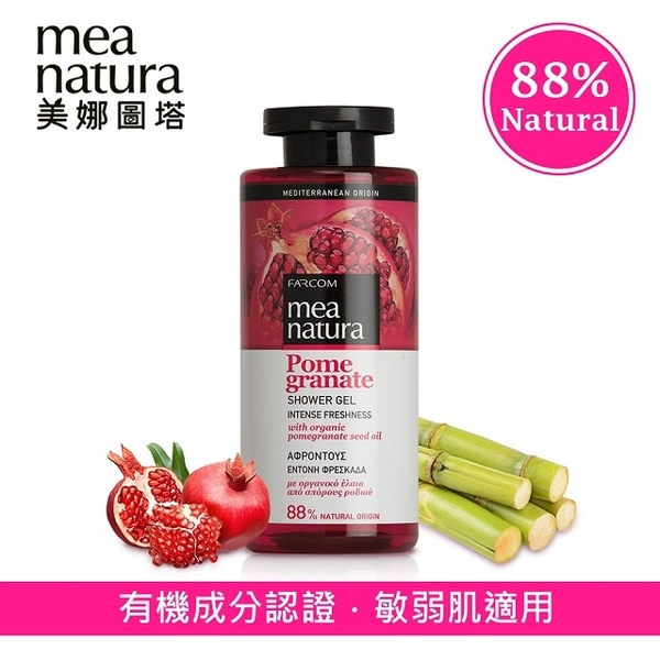 [US] Pomegranate Run Qin Na Tuta Shower Gel 300ml (Soil Association UK & Switzerland IMO organic certification)