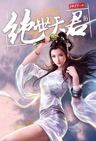 (九星文化出版社)絕世天君16 (Mandarin Chinese Short Stories)