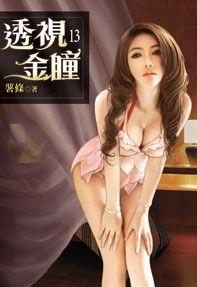 (九星文化出版社)透視金瞳13 (Mandarin Chinese Short Stories)
