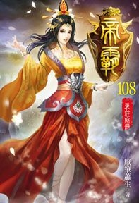 (九星文化出版社)帝霸108 (Mandarin Chinese Short Stories)