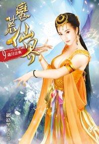 (九星文化出版社)蠻荒仙界09 (Mandarin Chinese Short Stories)