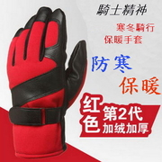 [TAITRA] Korean Style - Warm Winter Riding Gloves - Extra Thick