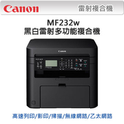 (Canon) Canon imageCLASS MF232w เครื่องมัลติฟังก์ชั่นเลเซอร์ขาวดำ