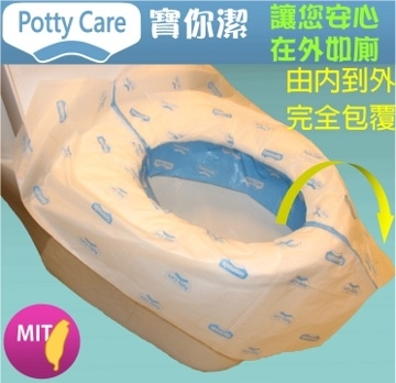 [TAITRA] 【Potty Care】3D Anti-Bacterial Disposable Toilet Seat Cover 5 Pieces