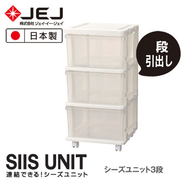 (JEJ)Japanese JEJ SiiS UNIT series combination of the transparent color layers of drawers 3