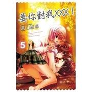 (尖端(漫畫))要你對我XXX!(05) (หนังสือการ์ตูนภาษาจีน)