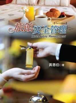 旅館安全管理(第二版) (Textbook - Mandarin Chinese Version)