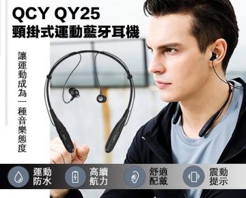 QCY QY25 หนีบเสื้อกีฬาบลูทูธ หูฟังไร้สาย binaural เพลงทำงาน v4.1 ชุดหูฟังบลูทู ธ