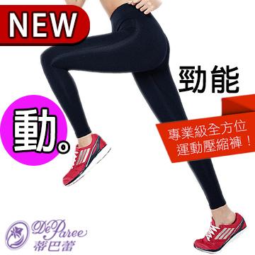 (Deparee) กางเกงออกกำลังกาย กระชับสัดส่วน - ช่วยเสริมสร้างกล้ามเนื้อขา
