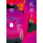 乳頭上的天使:陳克華情色詩選(1979~2013) (หนังสือและวรรณกรรมจีน)