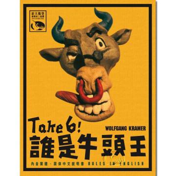 (swanpanasia)Who Ngau Tau king of Take 6 (6 Nimmt) - English / Chinese version