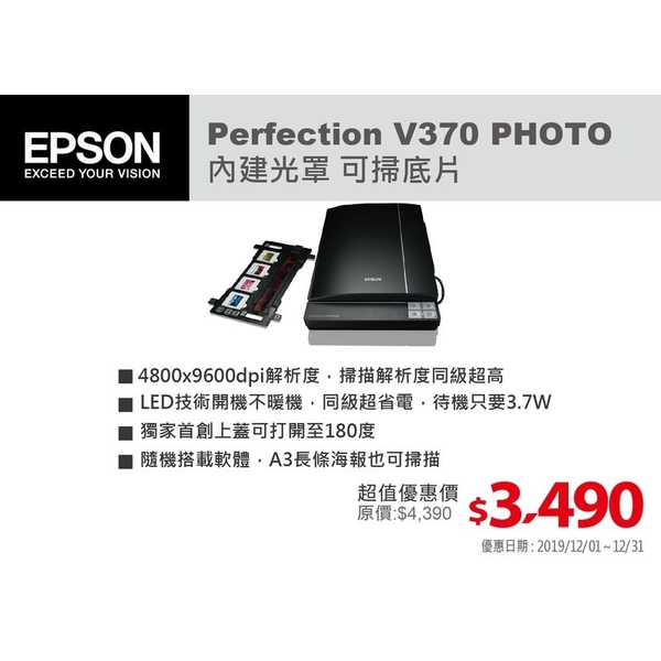 EPSON Perfection V370 Photo scanner slim