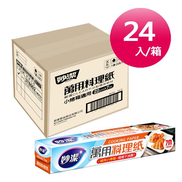 (妙潔)Miao Jie-purpose cooking paper - small oven applicable / available 24 into the box