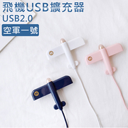 Aircraft USB2.0 4 port HUB hub / sharer / USB expansion port