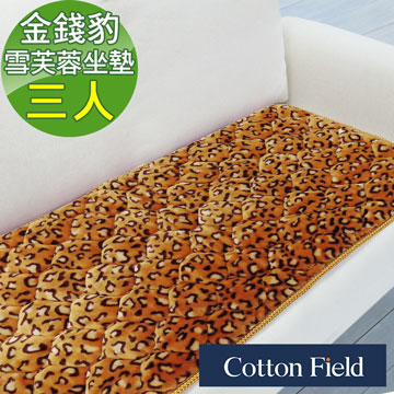 [TAITRA] Cotton Field (Leopard) Ultra Soft Printed Seat Cushion Pad for 3-Seat Sofa