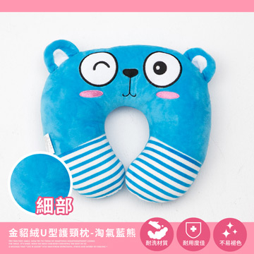 [TAITRA] La_Veda Gold Mink Velvet U-Shape Neck Pillow - Naughty Blue Bear
