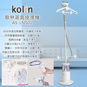 (KOLIN)Kolin rapid Garment Steamer AS-LNS01