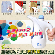 Life, the versatile Compact Garment Steamer Machine (HL-758B)