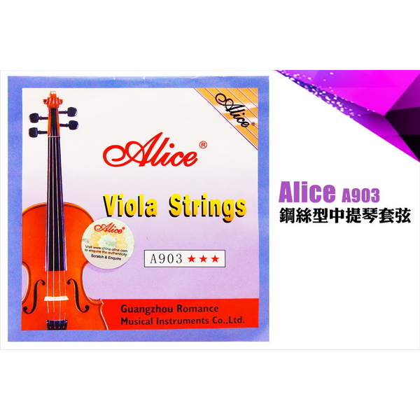 (Alice)[US] Alice A903 good music quality steel core / German silver wound string / nickel bead head viola string sets